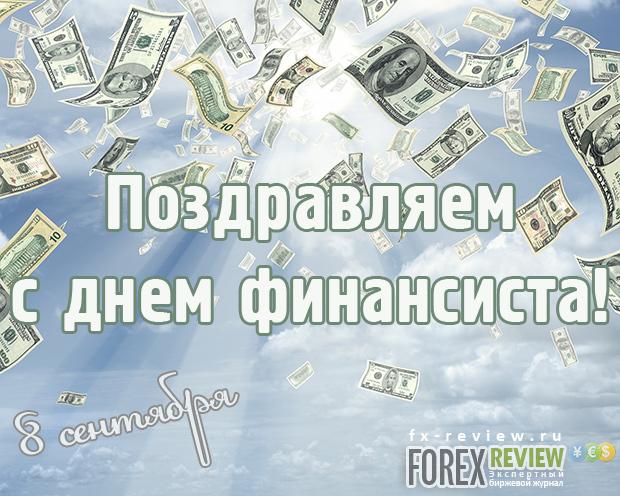 Поздравление ко дню финансовой системы