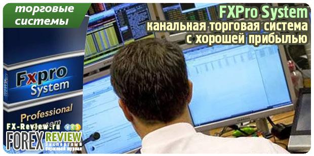 FXPro System - торговая система