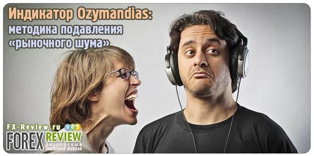 Индикатор Ozymandias