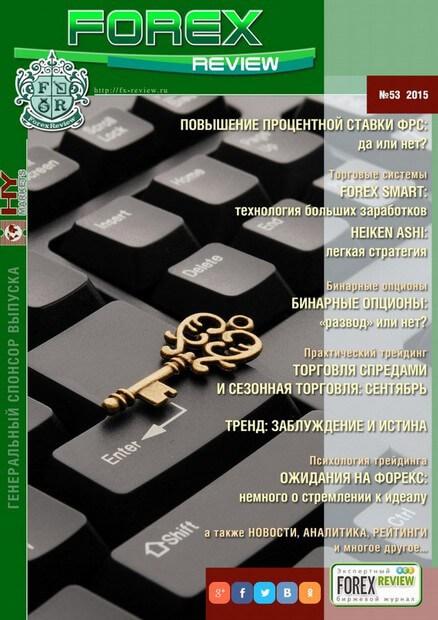 Обложка FOREX Review 53