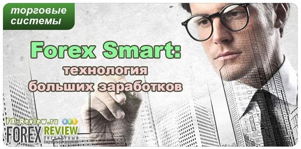 Торговая система Forex Smart