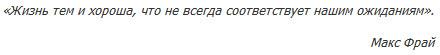 Цитата Макс Фрай