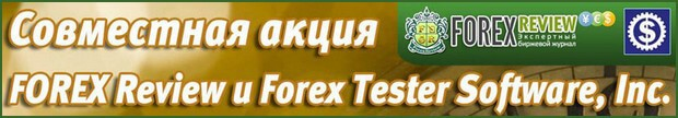 Акция от FOREX Review