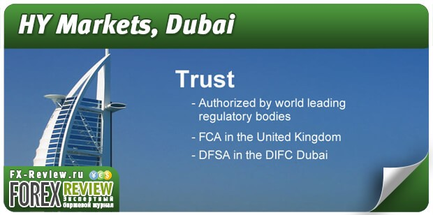 HY Markets в Дубаи