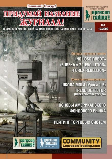 Обложка FOREX Review 1