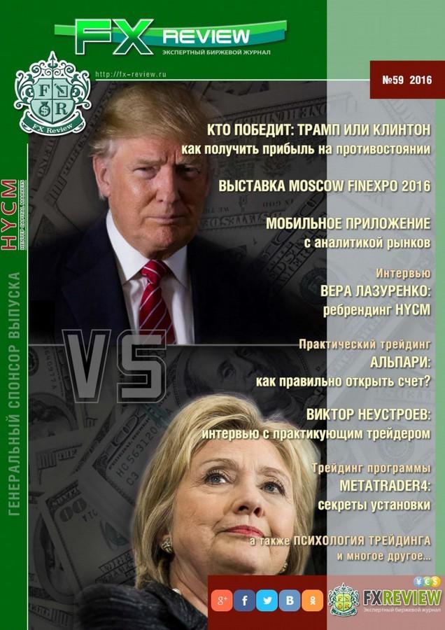 Биржевой журнал FX Review №59