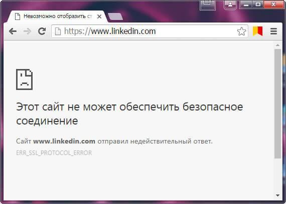 LinkedIn блокировка