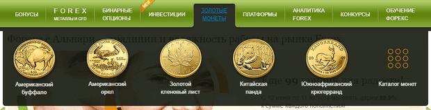 Золотые монеты Альпари